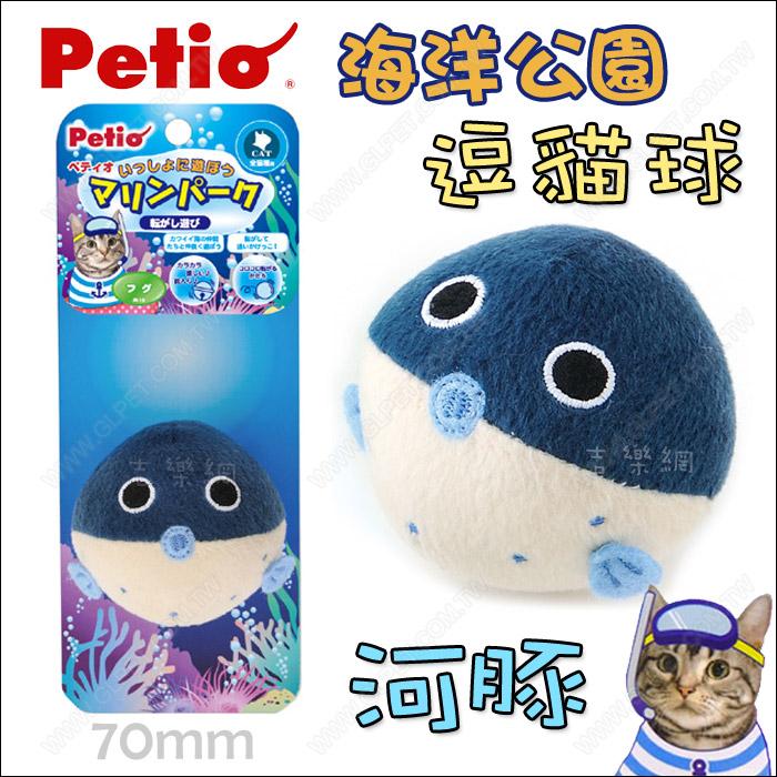 日本petio海洋公园系列猫玩具《河豚》铃声逗猫球